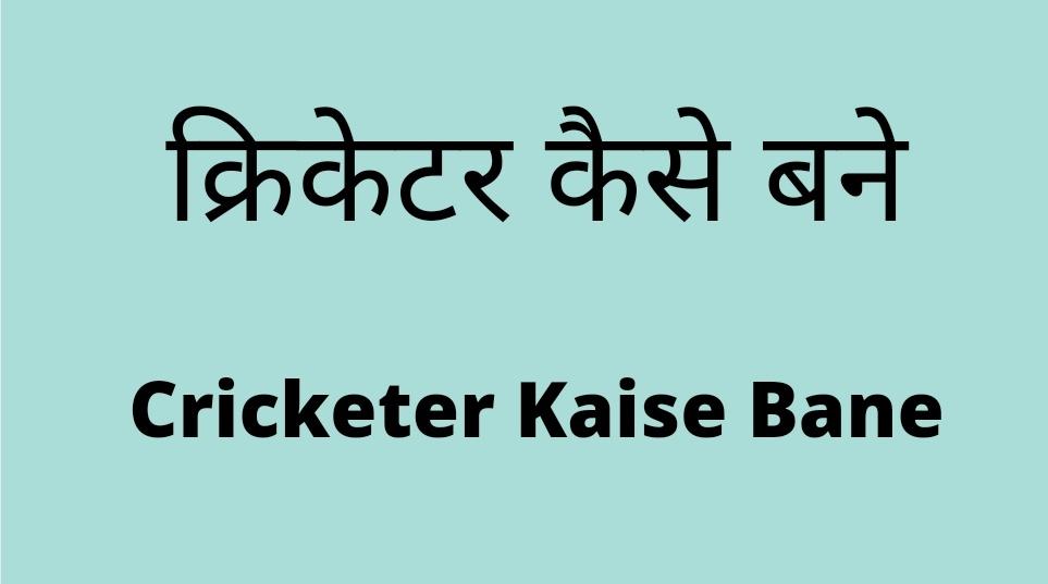 क्रिकेटर कैसे बने - Cricketer Kaise Bane
