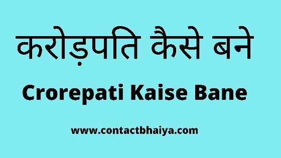 करोड़पति कैसे बने - crorepati kaise bane hindi me
