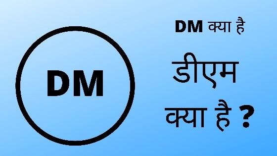 डीएम क्या होता है ? dm kya hai