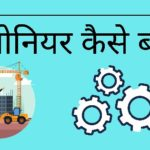 engineer kaise bane hindi process - इंजीनियर कैसे बनें