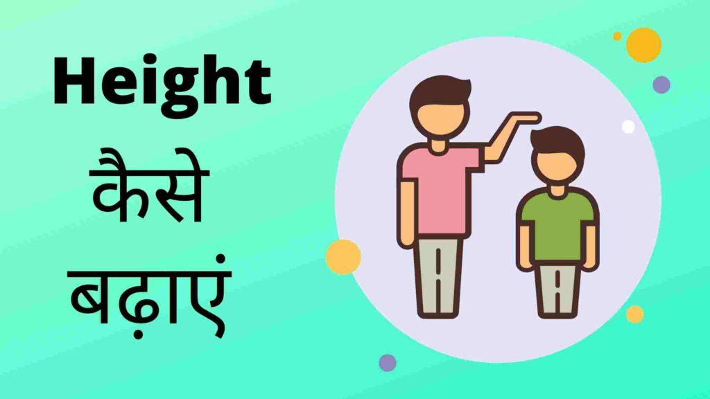 height kaise badhaye in hindi