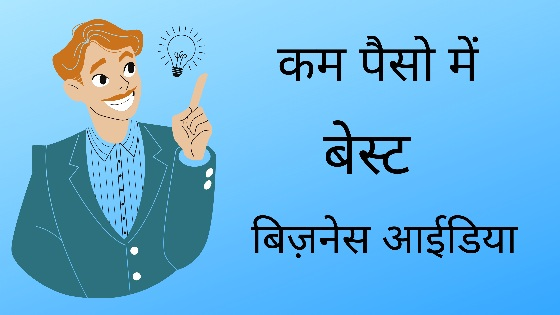 low investment business ideas hindi me