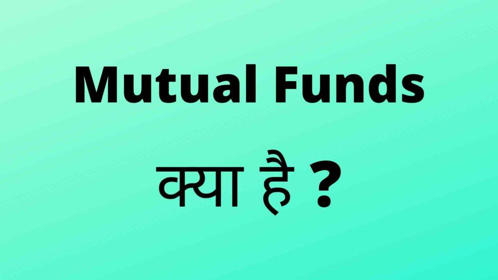 mutual funds kya hai