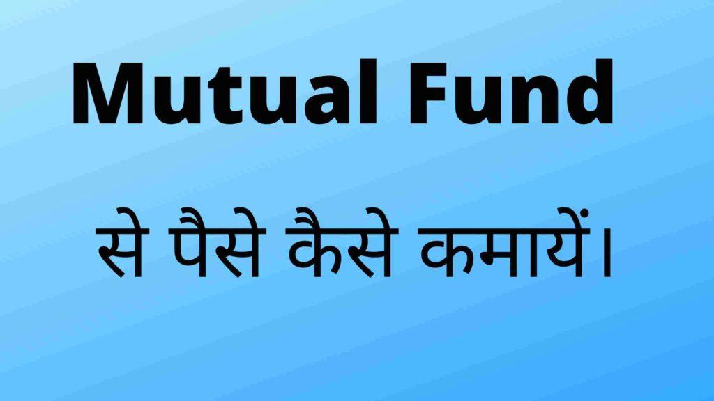 mutual funds se paise kaise kamaye