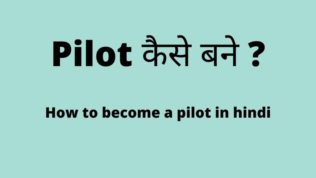 पायलट कैसे बने - pilot kaise bane