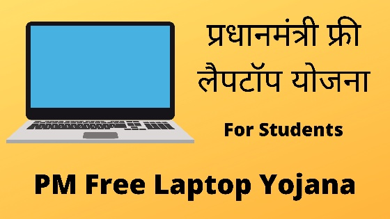 pm modi free laptop yojana for students
