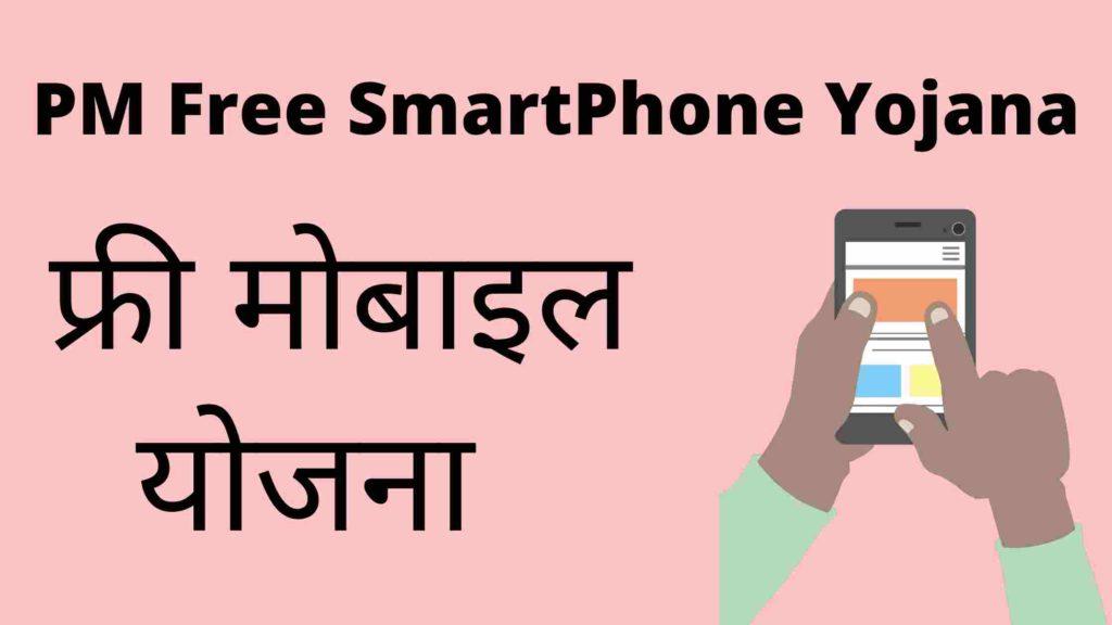 पीएम फ्री स्मार्टफोन योजना