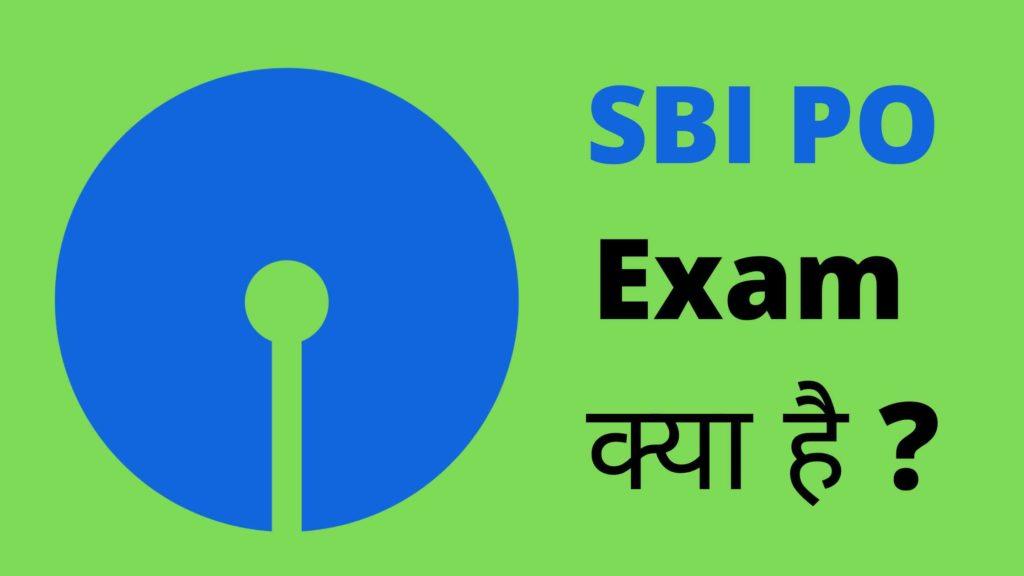 SBI PO एग्जाम क्या है ? sbi po exam kya hota hai