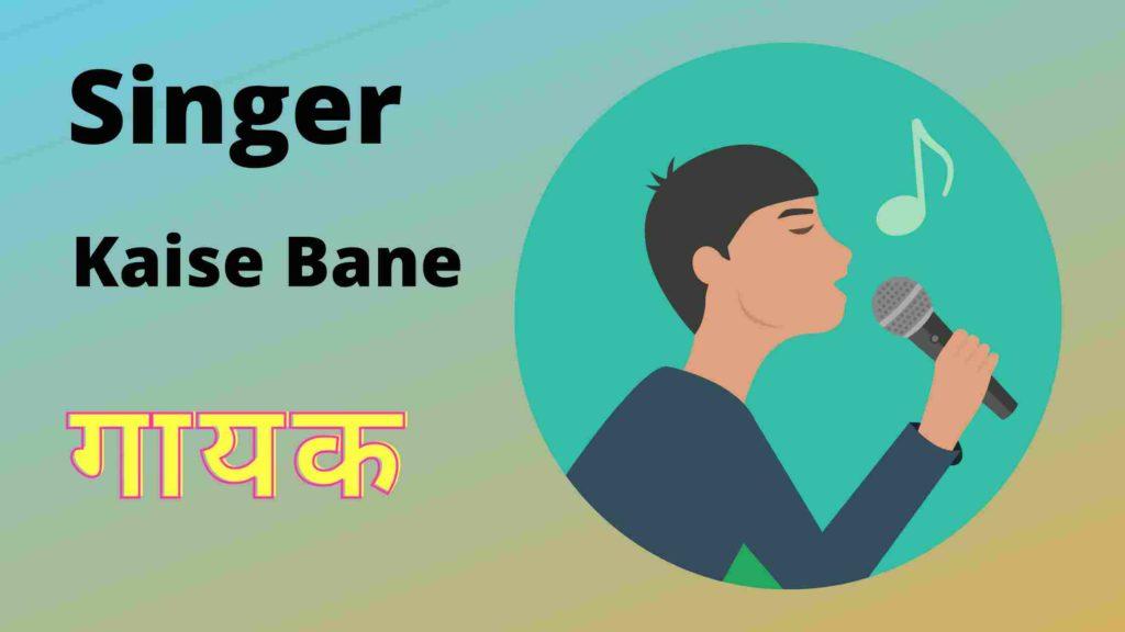 singer kaise bane hindi me