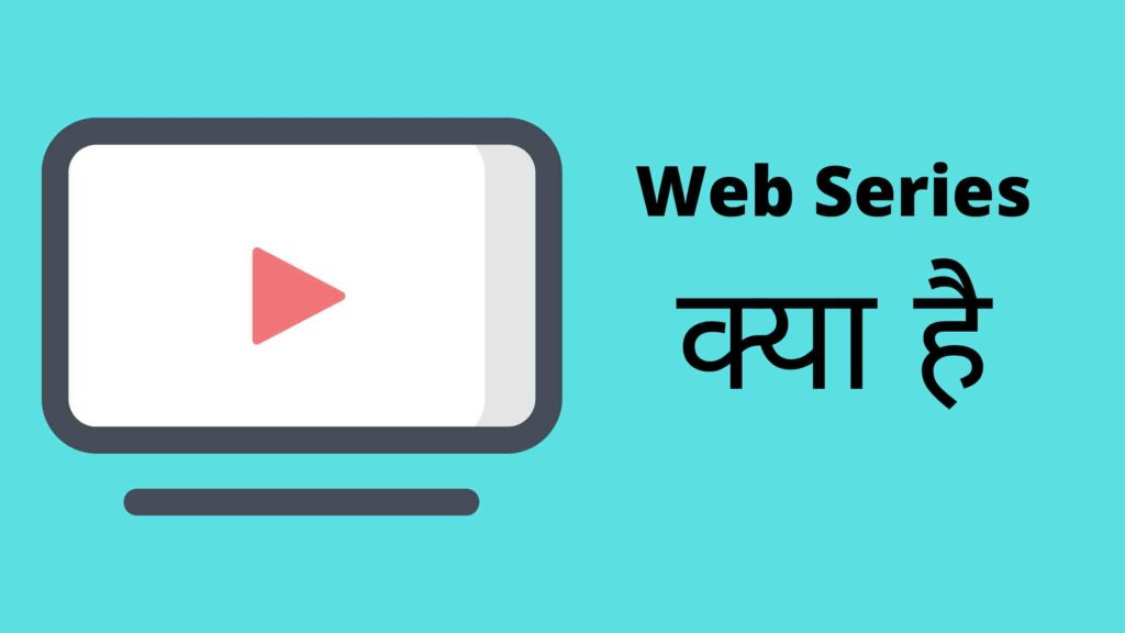 web series kya hai - download kaise kare
