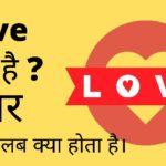 Love यानि प्यार क्या होता है।