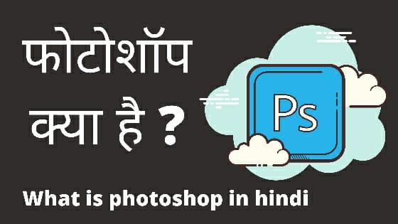 adobe photoshop kya hota hai