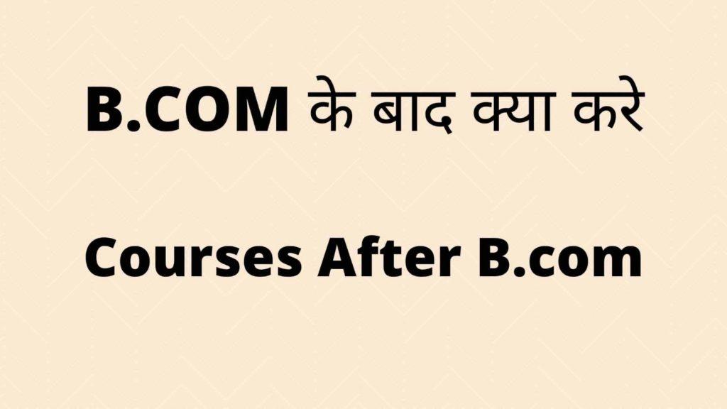 bcom ke baad courses