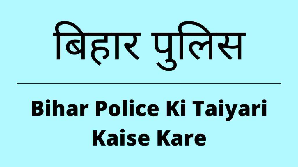 bihar police ki taiyari