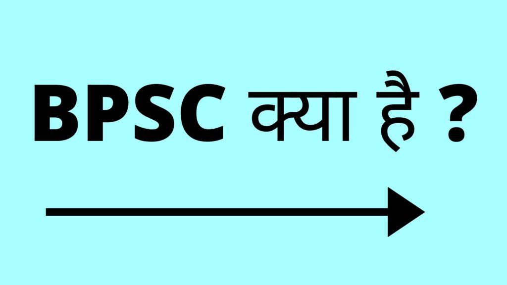 bpsc kya hai ? बीपीएससी क्या है हिंदी में