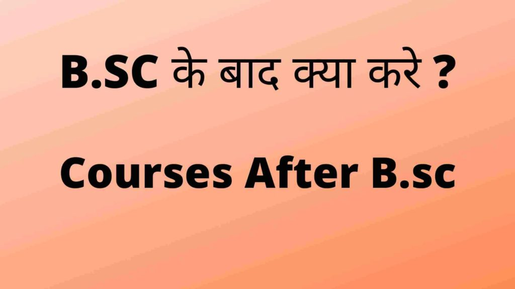 bsc courses hindime