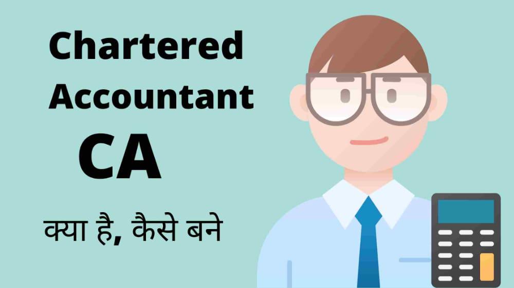 chartered accountant kaise bane hindi me