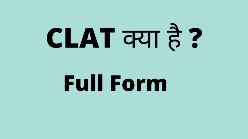 clat kya hai hindi me janiye - full form