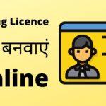 driving licence kaise banwaye hindi me