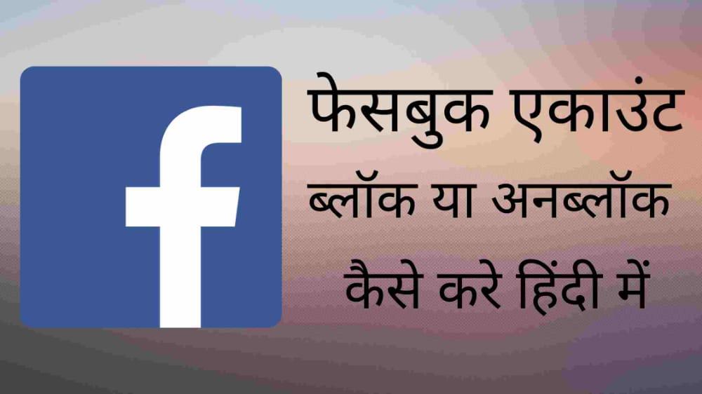 facebook block or unblock hindime