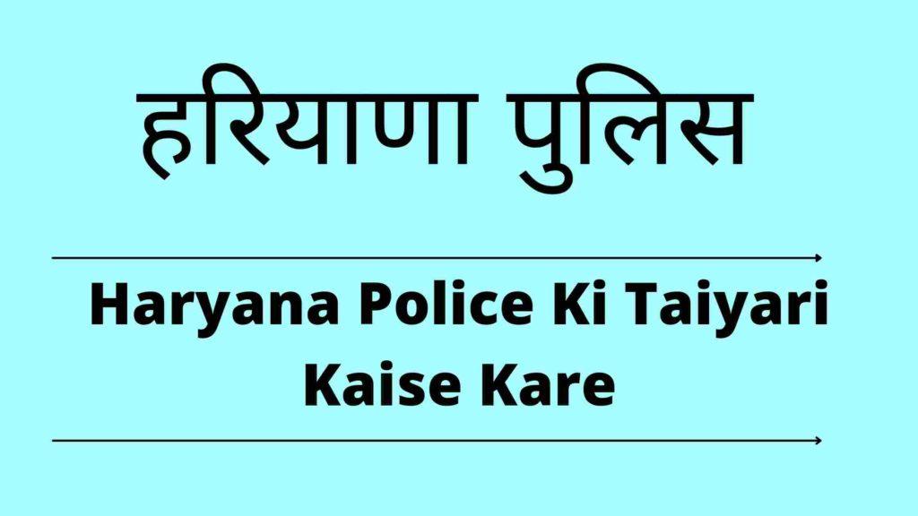 haryana police exam ki taiyari
