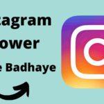 Instagram Followers कैसे बढ़ाये