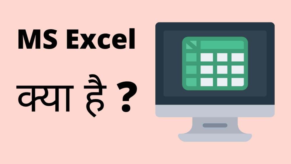 MS Excel क्या है ? hindi