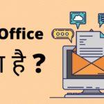 ms office hindi me jankari - ms office kya hota hai