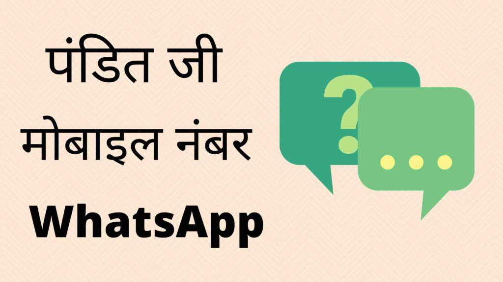 पंडित जी का मोबाइल नंबर - WhatsApp Number