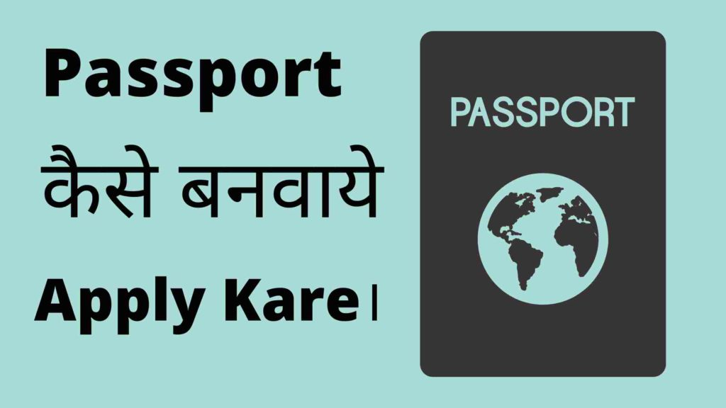 passport kaise banwaye, apply kaise kare