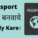passport kaise banwaye, apply kaise kare