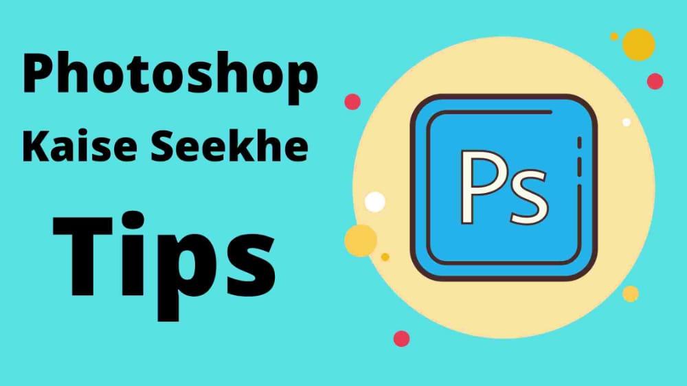 एडोबी फोटोशॉप कैसे सीखें