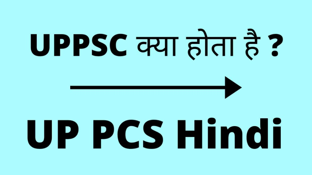 uppsc kya hai - full form - hindi