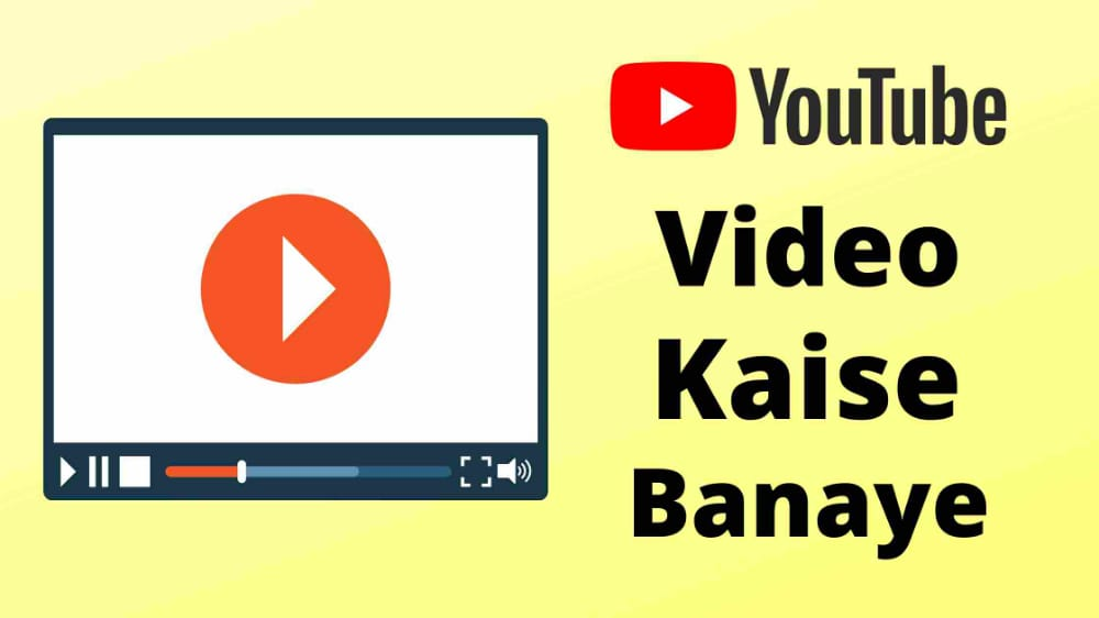 how to make youtube video in hindi  - youtube video kaise banaye