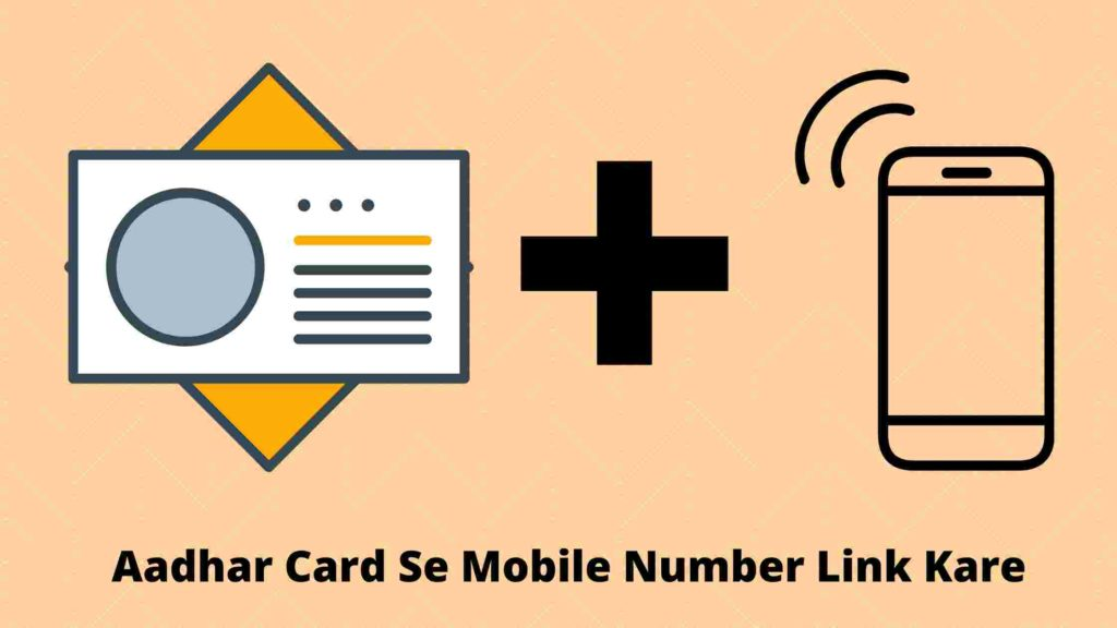 Aadhar card se phone number, mobile number link kaise kare