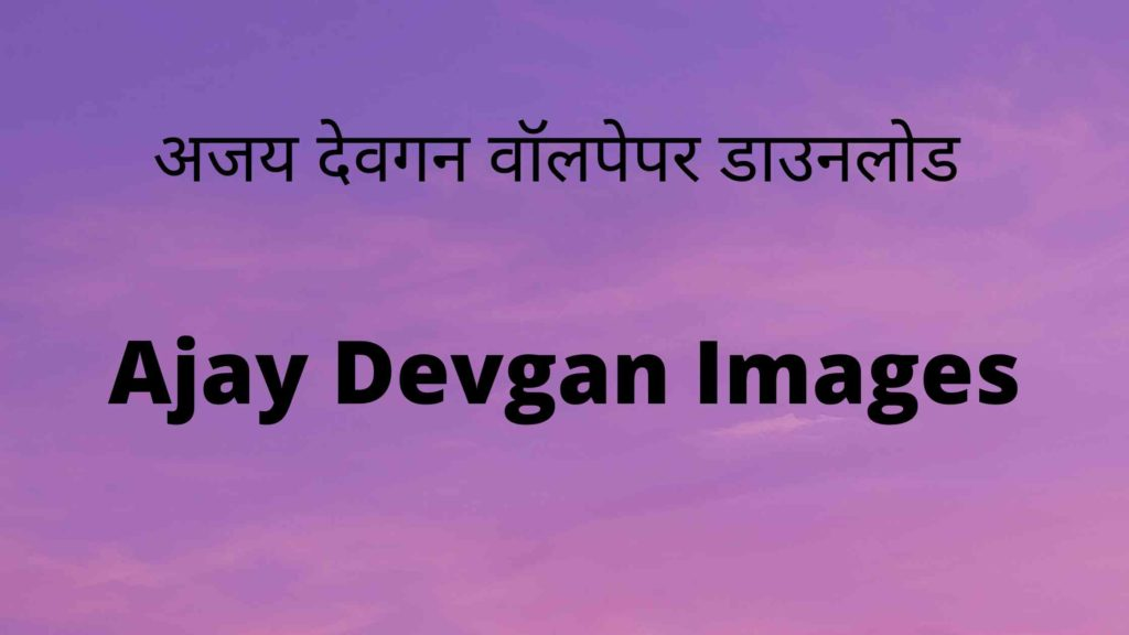 अजय देवगन फ़ोन वॉलपेपर