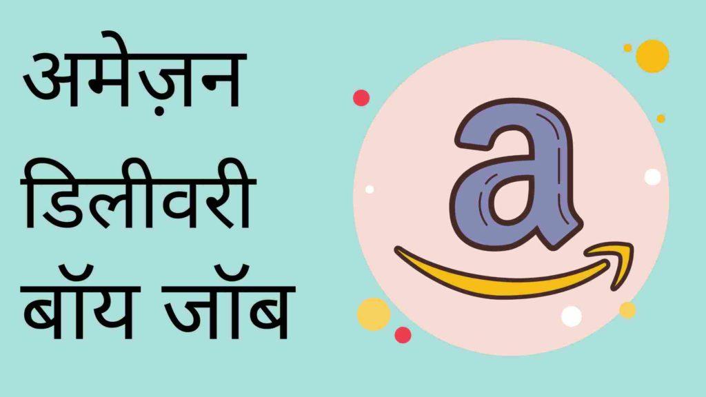 अमेज़न डिलीवरी बॉय जॉब हिंदी - amazon delivery boy jobs