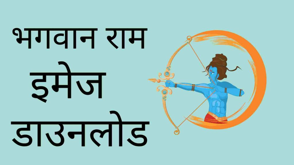 भगवान राम जी इमेज डाउनलोड चाहिए  - ram ji image chahiye