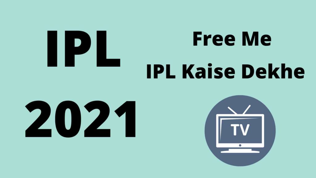 free ipl kaise dekhe hindi me janiye