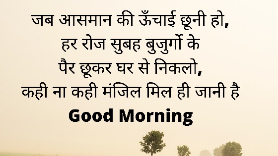 good morning wishes in hindi language