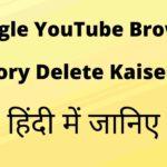Google history ya fir youtube history delete kaise hoga, kaise kare.
