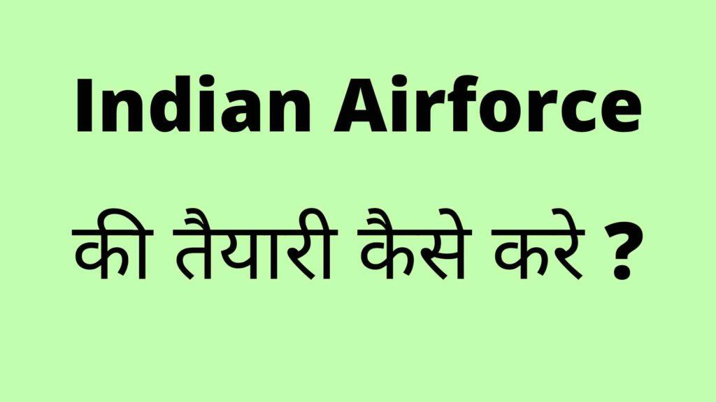 इंडियन एयर फाॅर्स की तैयारी कैसे करे ? IAF 2021