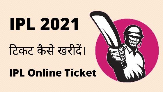 IPL 2021 टिकट कैसे खरीदें ? Buy IPL Ticket Online