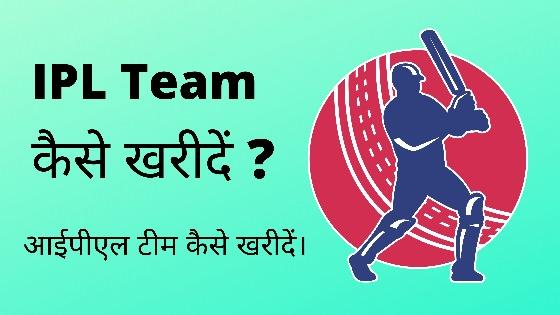 ipl team kaise buy kare, purchase kare. आईपीएल टीम कैसे खरीदें ? IPL Franchise