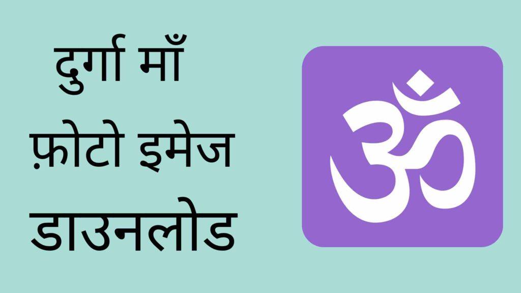 दुर्गा माँ की फोटो इमेज दिखाओ