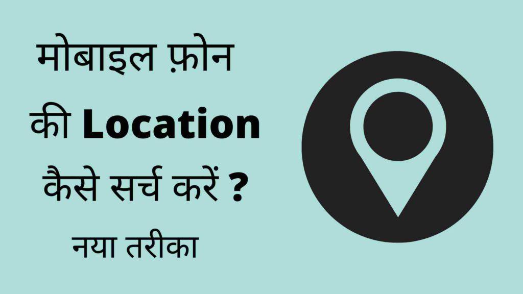 mobile phone location kaise pta kare, trace ya tarck kare. search kaise kare