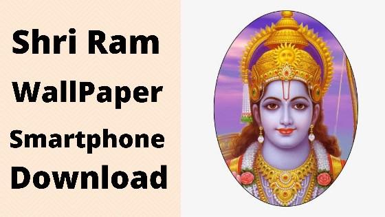 shri ram ji wallpaper download kaise kare