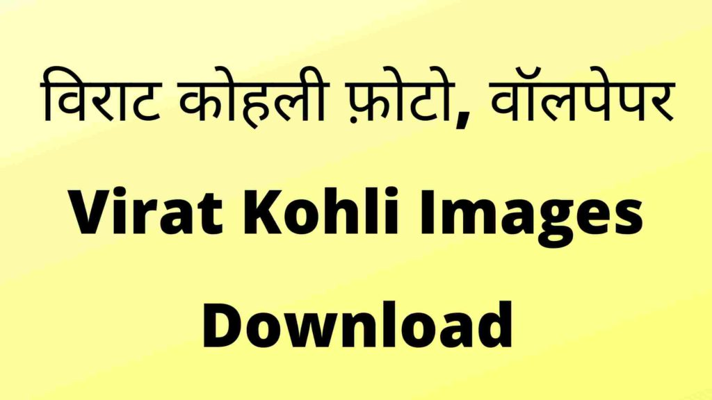 virat kohli new hd images download hindi