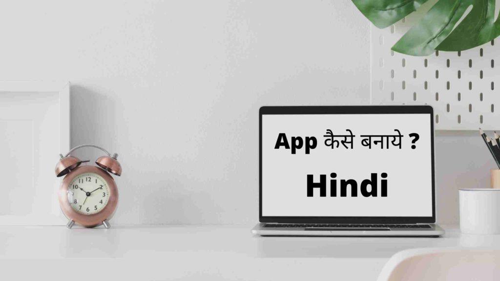 App कैसे बनाये ? Apps Kaise Banaye