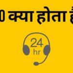 BPO Meaning In Hindi, BPO Jobs, Vacancy, Salary